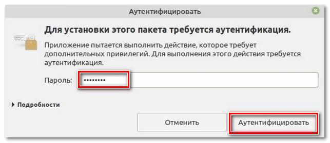 Аутентификация Яндекс браузера на Linux
