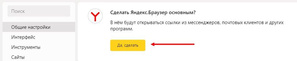 Как сделать Яндекс Браузер по умолчанию и убрать его