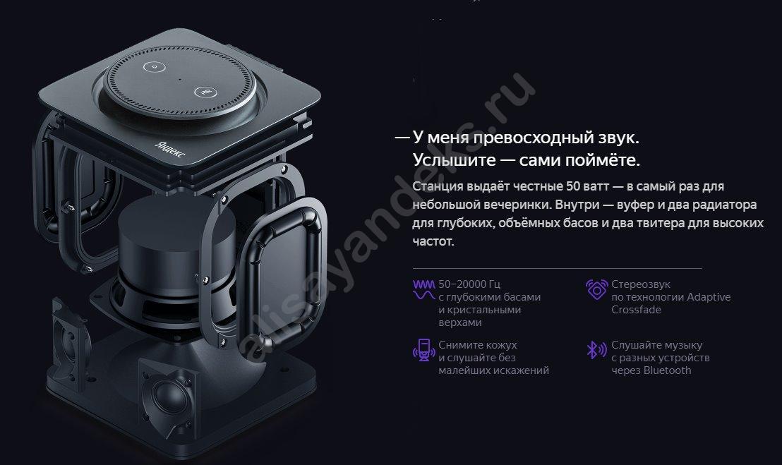 Яндекс Станция: цена