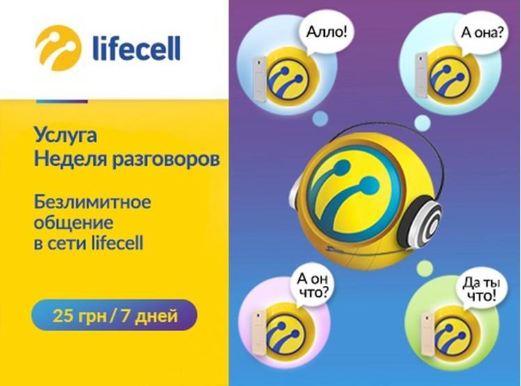 Услуга «Неделя разговоров» от Lifecell