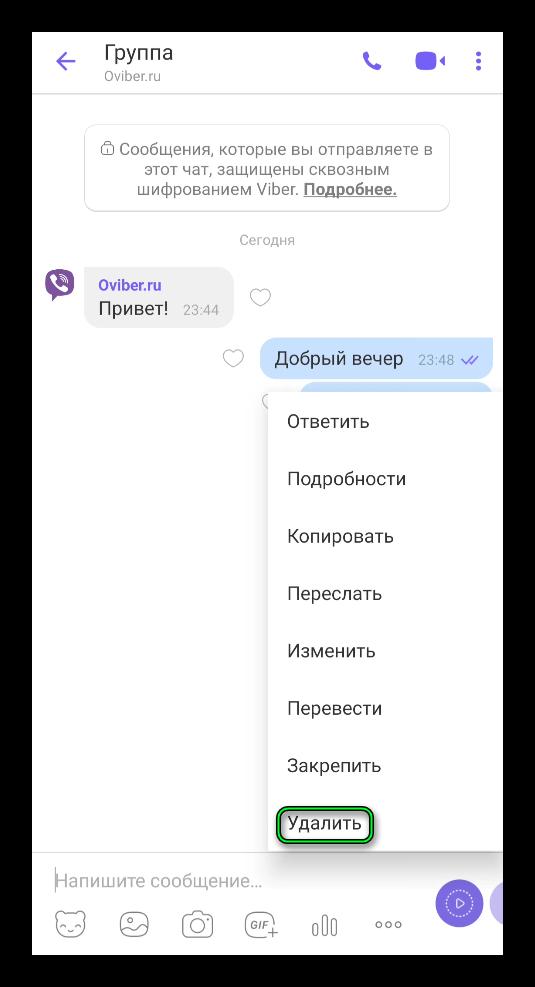 Удалить сообщение из группы в приложении Viber
