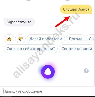 Как включить Алису в Яндексе на компьютере: все способы