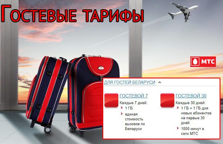 тарифы мтс в беларуси гостевые