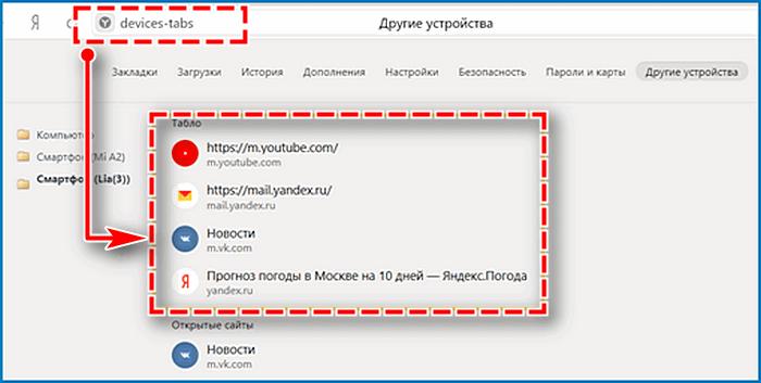 Табло синхронизация