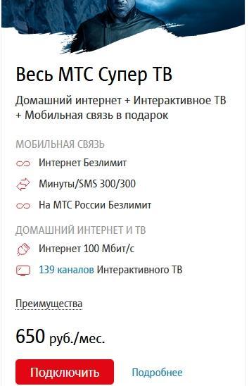 Описание тарифов МТС для Ставрополя и Ставропольского края в 2021 году