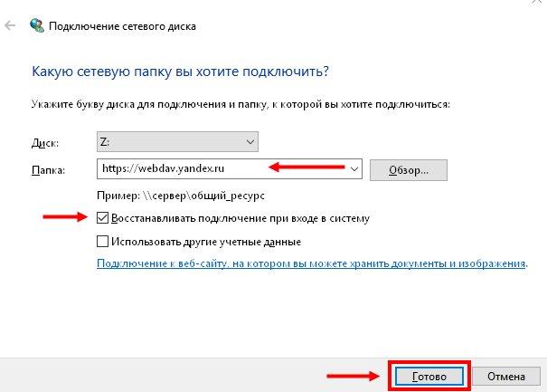 Подключение Yandex Disk через WebDav
