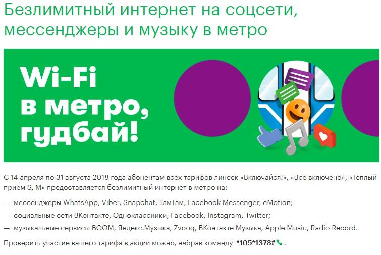акция для метро от мегафон