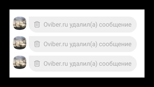 Уведомление об удаленном сообщении в группе Viber