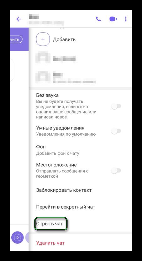 Опция Скрыть чат в меню диалога Viber