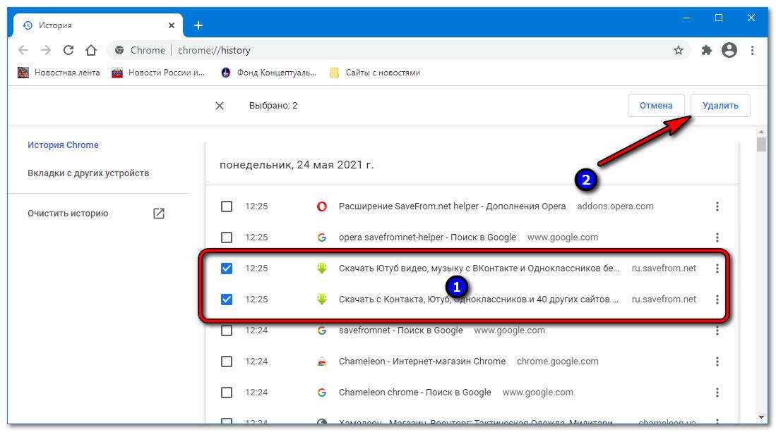 Избавление от записей Google Chrome