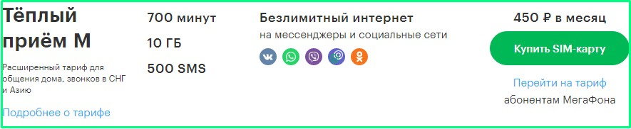 тариф для новосибирска от мегафон теплый прием м