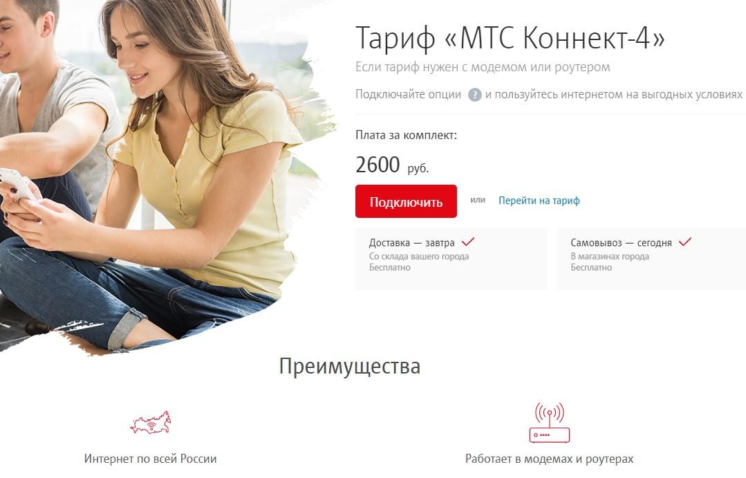 мтс тарифы ростовская область коннект