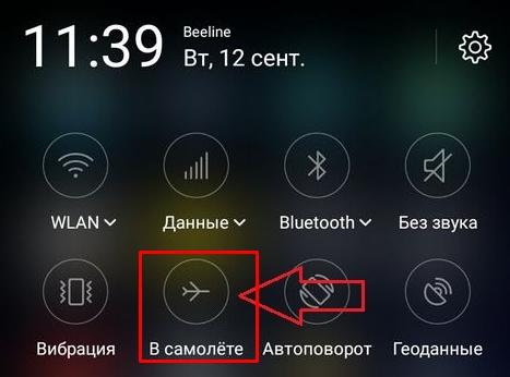 включить режим в самолете на мобильном билайн