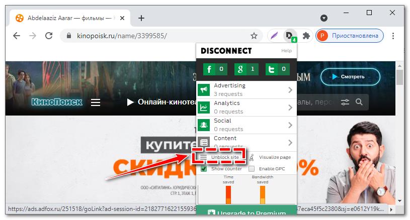 Заблокируйте сайт в Disconnect в Google Chrome
