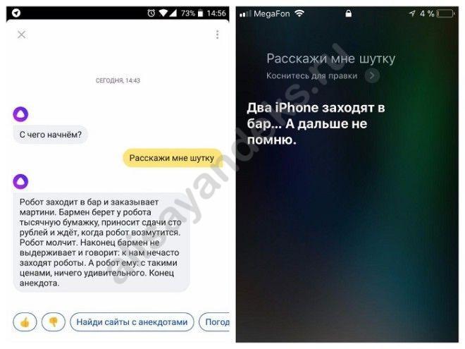 Приколы с Алисой от Яндекс