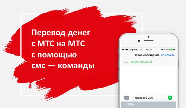 перевести деньги с мтс на мтс смс