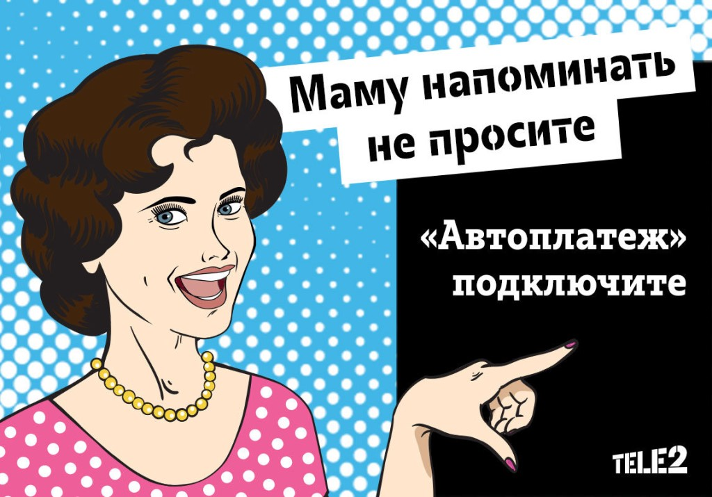 теле2 роуминг по россии автоплатеж