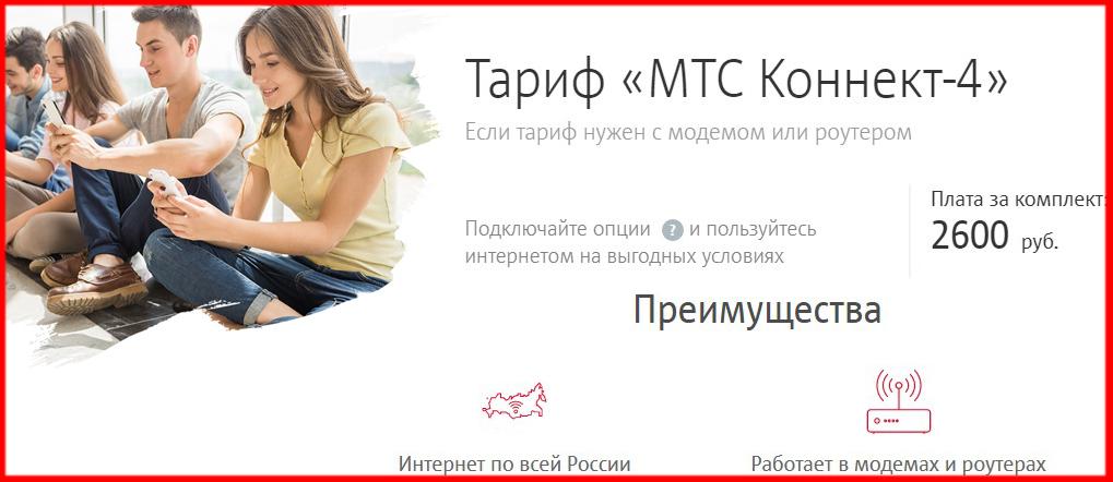 мтс тарифы кемеровская область коннект 4