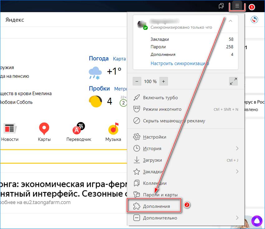 Переход в дополнения Яндекс браузера