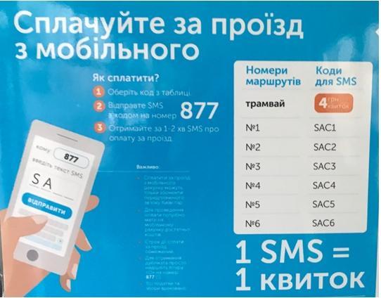 Услуга «SMS-билет» от Lifecell