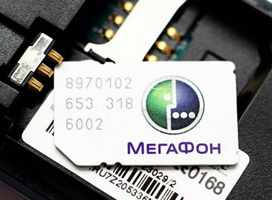 Узнаем, заблокирована ли сим-карта мегафон