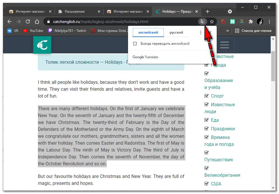 Кликнуть на появившуюся иконку Google Переводчик