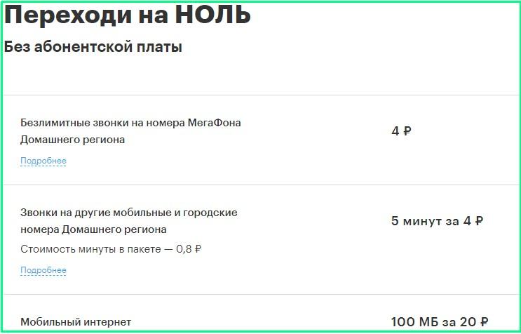 переходи на ноль - тариф мегафон для орловской области