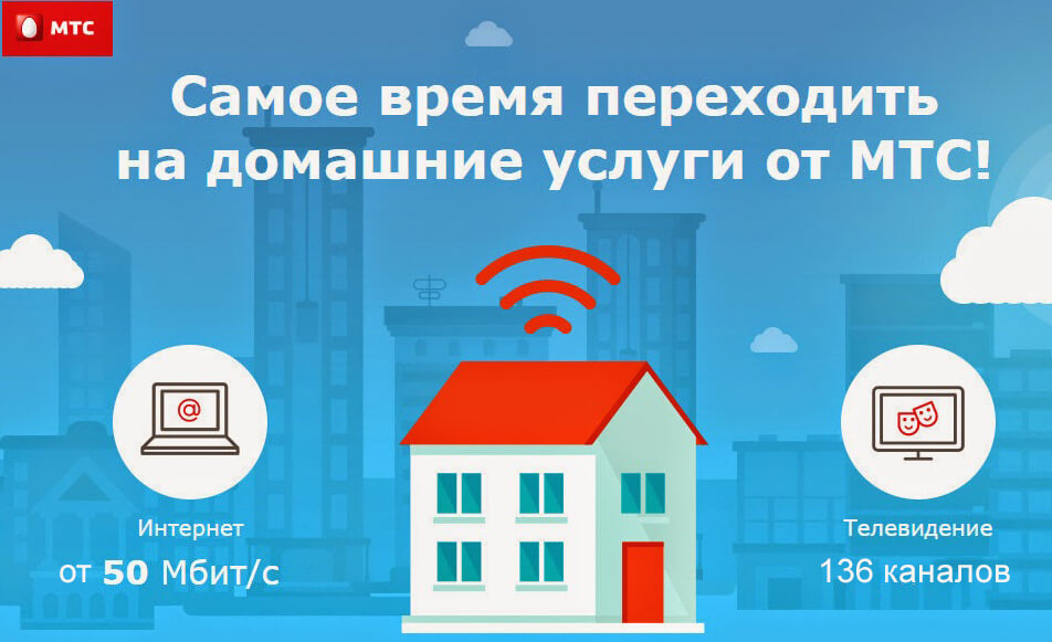мтс тарифы курск домашний интернет