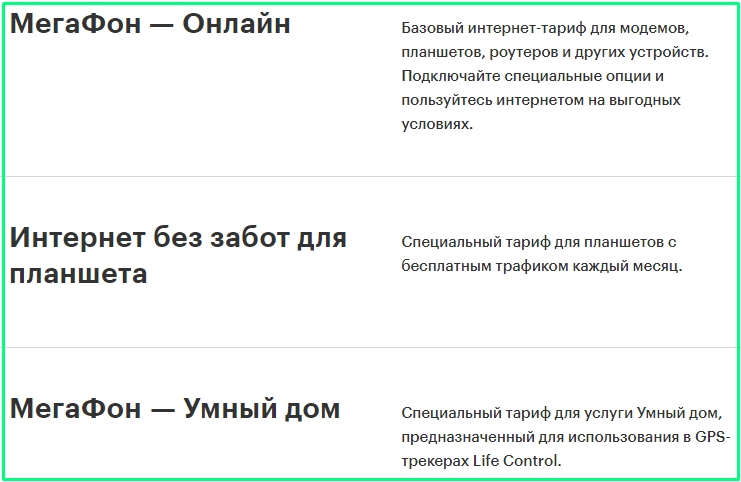 мегафон тарифы для интернета в костромской области