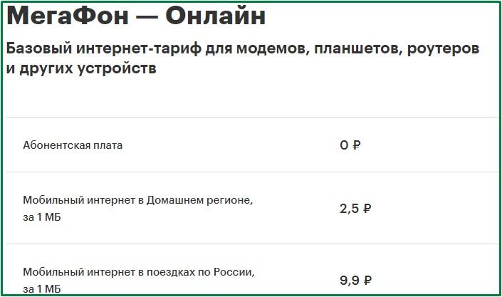 тариф мегафон онлайн для красноярского края
