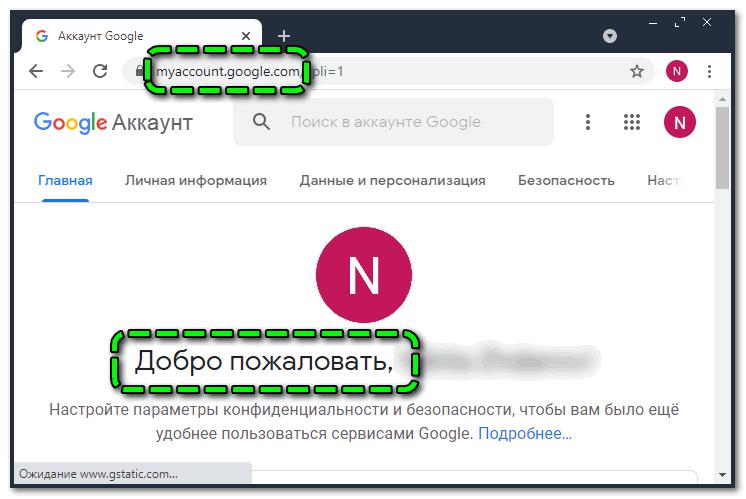 Вход в аккаунт Google