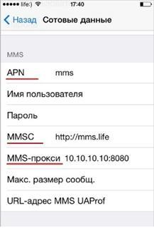 Как подключить «MMS пакет» от Lifecell