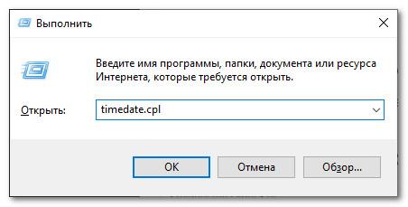 timedate.cpl
