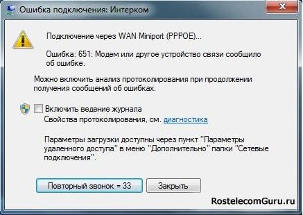 ошибка 651 при подключении к интернету ростелеком