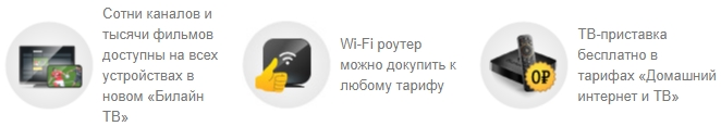 интернет плюс тв от билайн в кемеровской области