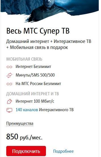 Описание тарифов для Кирова и области от МТС в 2021 году
