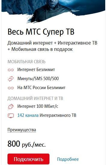 Обзор тарифов МТС в Новосибирске и области в 2021 году