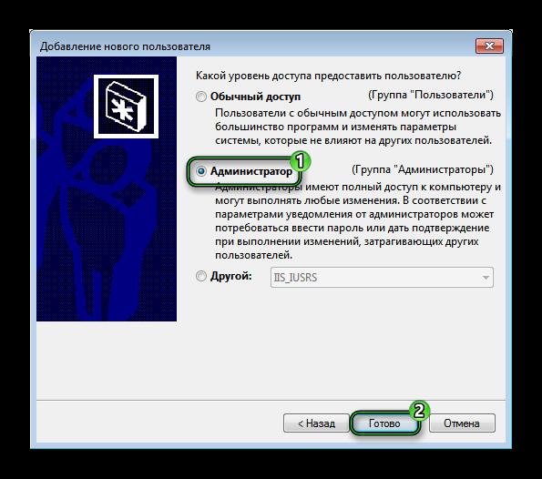 Настройка нового пользователя в Windows 7