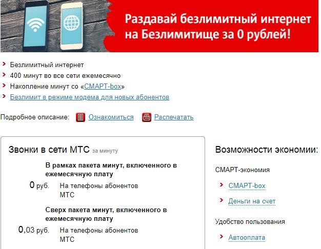 тарифы мтс в беларуси безлимитище