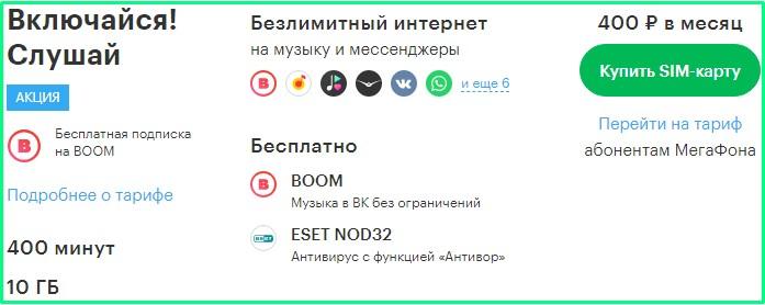 включайся слушай от мегафон для ульяновска