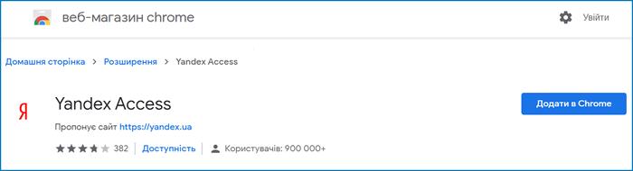 Yandex Acess