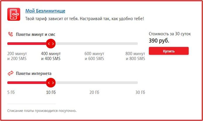 тариф мтс безлимитище в белгородской области