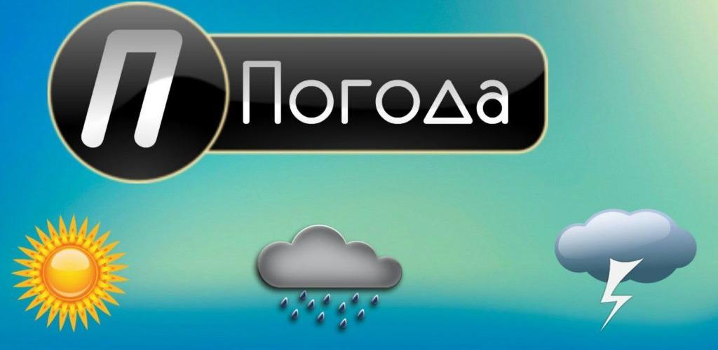 мтс инфо погода