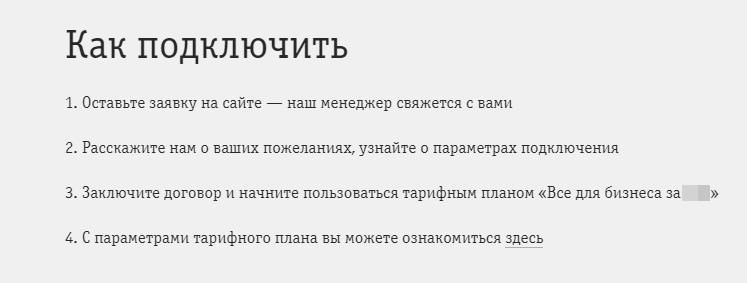 подключение интернета для бизнеса в белгороде