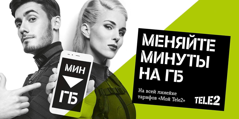 тарифы теле2 курск услуга
