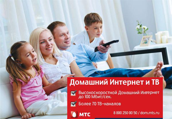 мтс тарифы кемеровская область тв