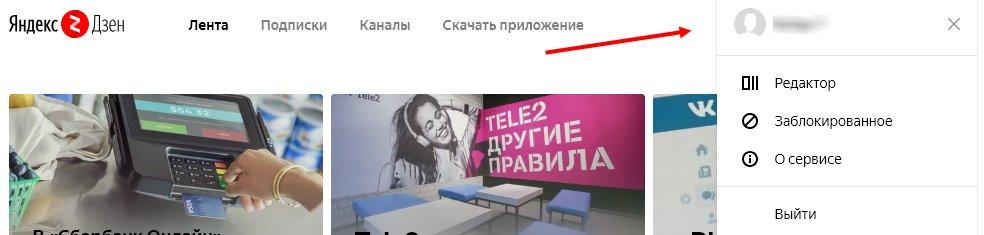 Куда делся Дзен из Яндекса? Что делать и где искать?