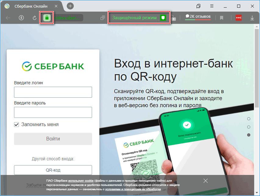 Интерфейс защищенного режиме в Яндекс браузере