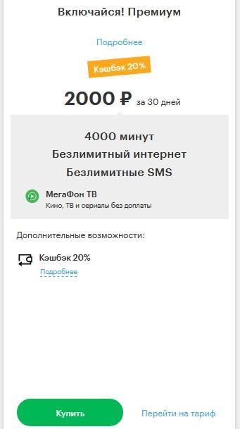 Обзор тарифов Мегафон Поволжье в 2021 году