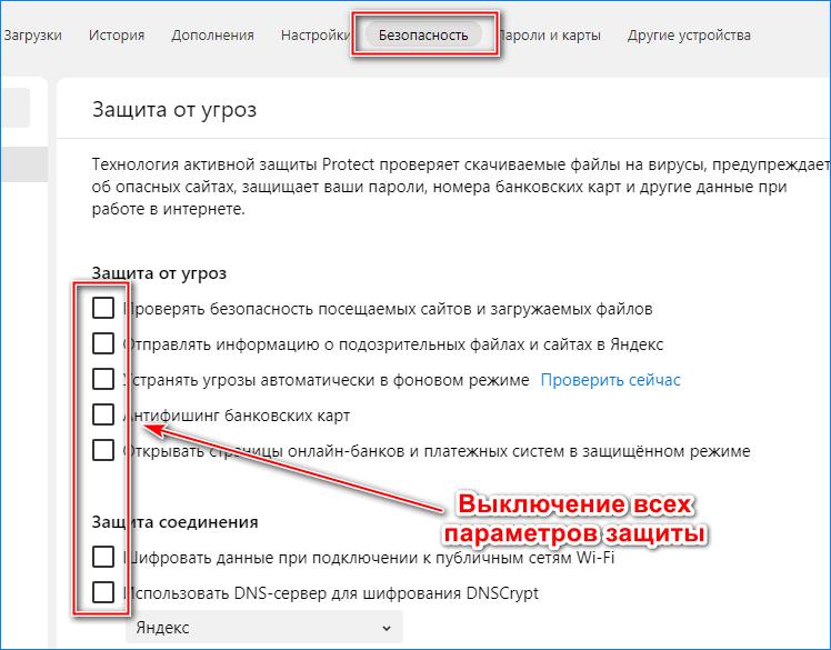 Выключение всех параметров защиты Protect Яндекс браузера